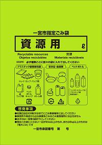 一宮市指定ごみ袋資源用