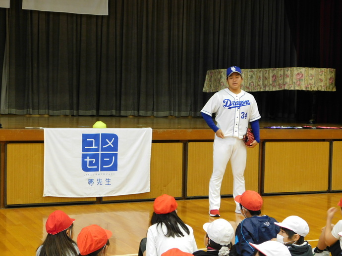 3,4時間目 夢先生:福敬登さん(プロ野球選手)|一宮市