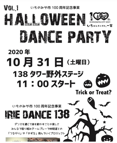 HALLOWEEN DANCE PARTYの画像