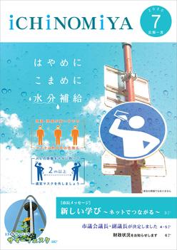市 給付 金 定額 一宮 【受付は終了しました】特別定額給付金について(10月27日更新) 清須市ホームページ